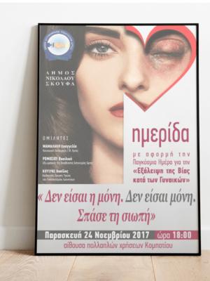 Αφίσες SA3+