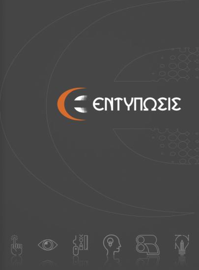 entiposis