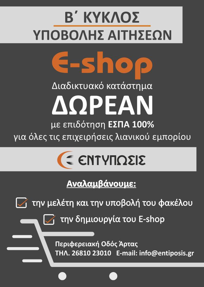 e-lianiko