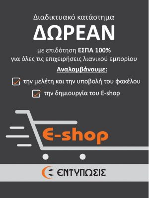 Κατασκευή e-shop Δωρεάν